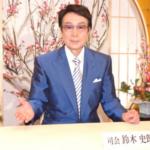 ご長寿早押しクイズ 2017年の司会も鈴木史朗(79歳)!